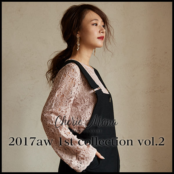 2017aw 1st collection vol.2