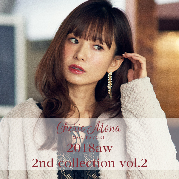 2018AW 2nd collection vol.2発売開始!