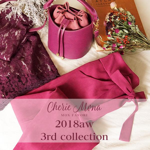 2018AW 3rd collection 追加商品発売開始!